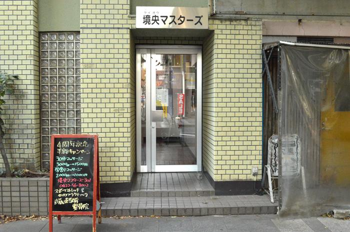 武蔵境駅前整骨院