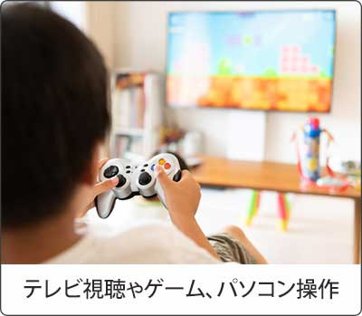 テレビ視聴ゲーム、パソコン操作